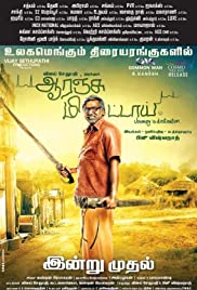 orange mittai hd torrent download