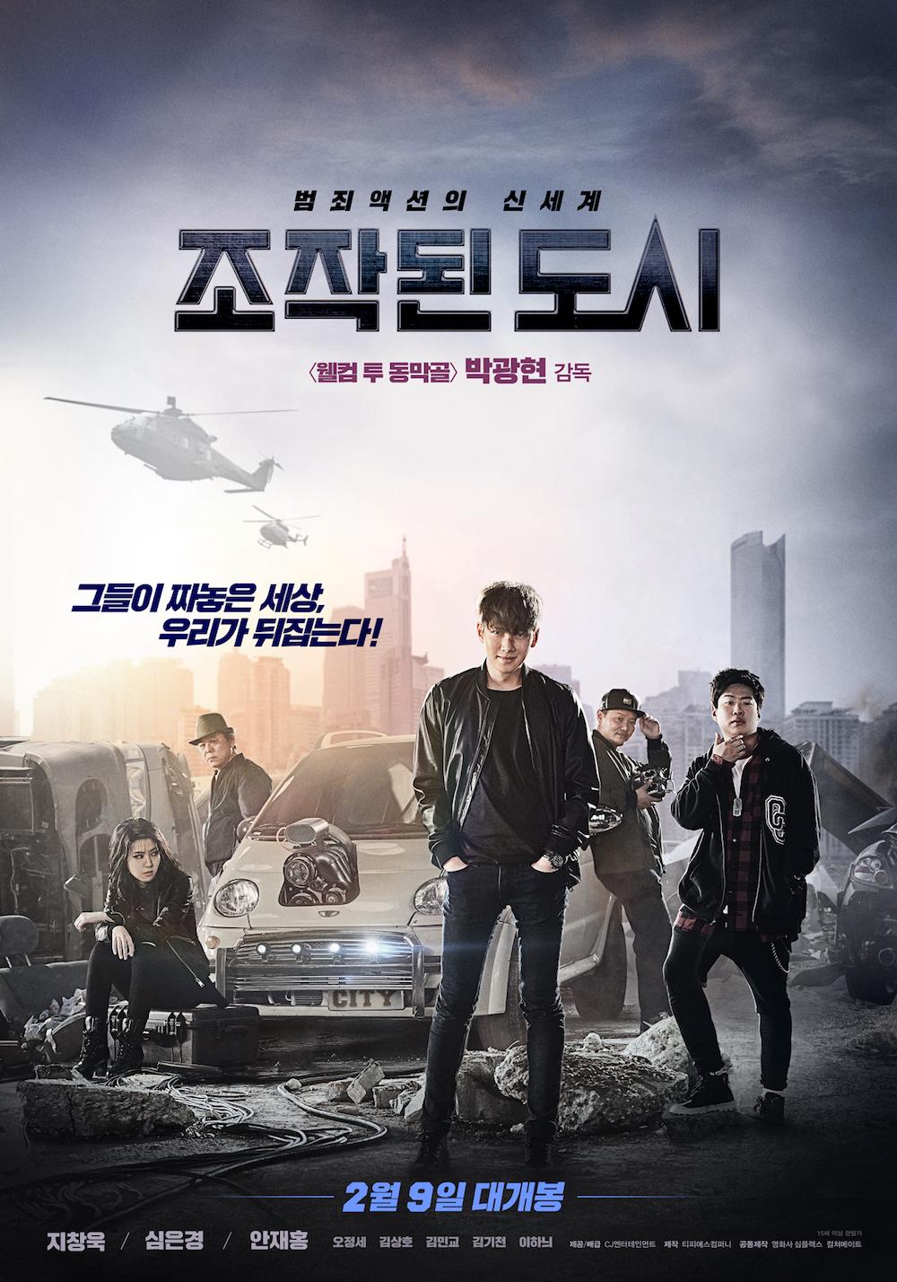 Fabricated City (2017) - IMDb