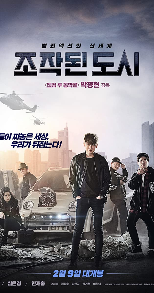 Image Fabricated City