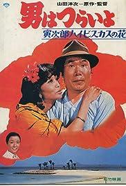 Tora-san's Tropical Fever Poster