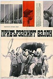 Privarzaniyat balon Poster