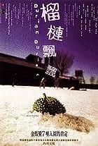 Liu lian piao piao