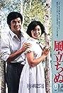 Kaze tachinu (1976) Poster