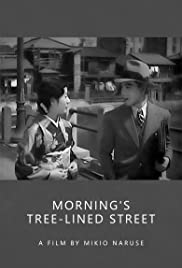 Morning's Tree-Lined Street Poster
