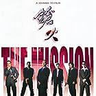 Cheung foh (1999)
