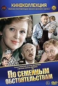 Po semeynym obstoyatelstvam (1978)