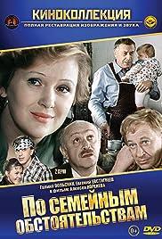 Po semeynym obstoyatelstvam(1978) Poster - Movie Forum, Cast, Reviews