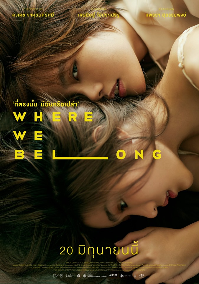 Jennis Oprasert and Praewa Suthamphong in Where We Belong (2019)