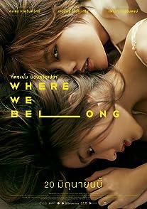 Where We Belongที่ตรงนั้นมีฉันหรือเปล่า