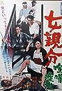 Onna oyabun: Kenka tosei (1969) Poster