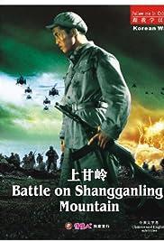 Shang gan ling