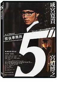 Tantei Jimusho 5: 5 Number de Yobareru Tanteitachi no Monogatari (2005)