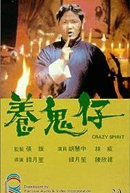 Yang gui zi (1987)