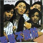 Jian yu bu she fang (1990)