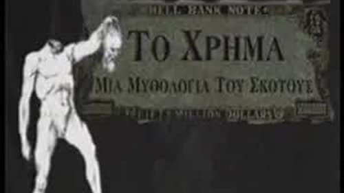 the official trailer of Money - A mythology of darkness byVassilis Mazomenos