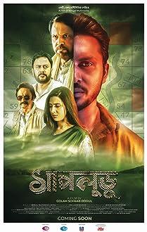 Shapludu (Bengali) (2019)