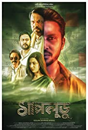 Shapludu (Bengali) Poster