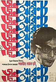 Jana Aranya(1975) Poster - Movie Forum, Cast, Reviews