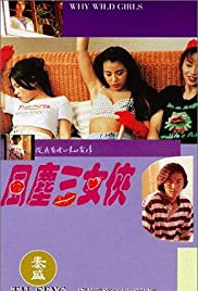 Feng chen san nu xia Poster