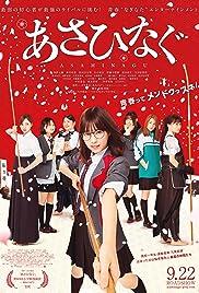 Asahinagu (2017) 1080p