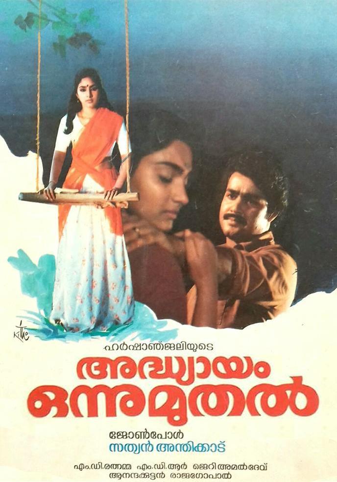 Adhyayam Onnu Muthal ((1985))