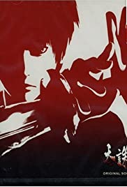 Tenchu: Fatal Shadows Poster