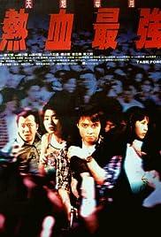 Yit huet jui keung Poster
