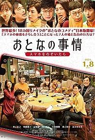 Primary photo for Otona no Jijou: Smartphone wo Nozoitara