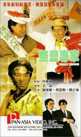 Rosamund Kwan Tricky Brains Movie