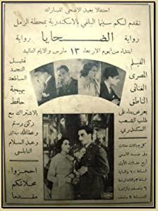 Good movies list to watch El dahayat Egypt [720x594]