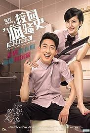 Xiaoyuan Fengsao Shi Zhi Wudong Qingchun Poster