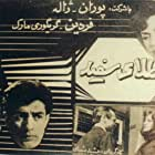 Talaye sefid (1962)