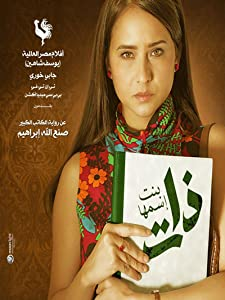 Hollywood movie direct download A Girl Named Zat by Hadi El Bagoury [480p]