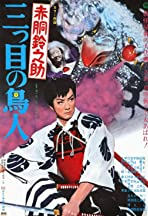 Akadô Suzunosuke: Mitsume no chôjin