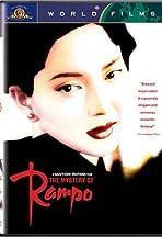 Rampo