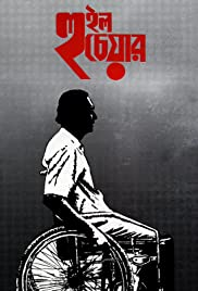 Wheel Chair Poster