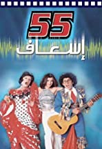 55 esaaf