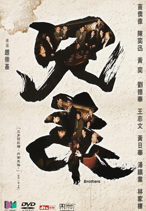 Hing dai (2007)