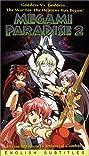 Megami Paradise (1995) Poster