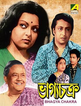 Bhagya Chakra ((1980))