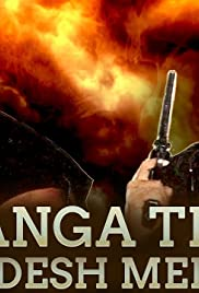 Ganga Tere Desh Mein Poster