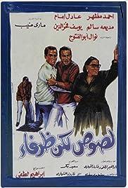 Losos Laken Dhurafa'a(1968) Poster - Movie Forum, Cast, Reviews