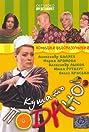 Kushat podano! (2006) Poster