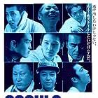 Yoshio Harada, Ryûhei Matsuda, Onimaru, Takuji Suzuki, Chihara Junia, Kiyohiko Shibukawa, Mame Yamada, Itsuji Itao, and Ichi Omiya in Nain souruzu (2003)