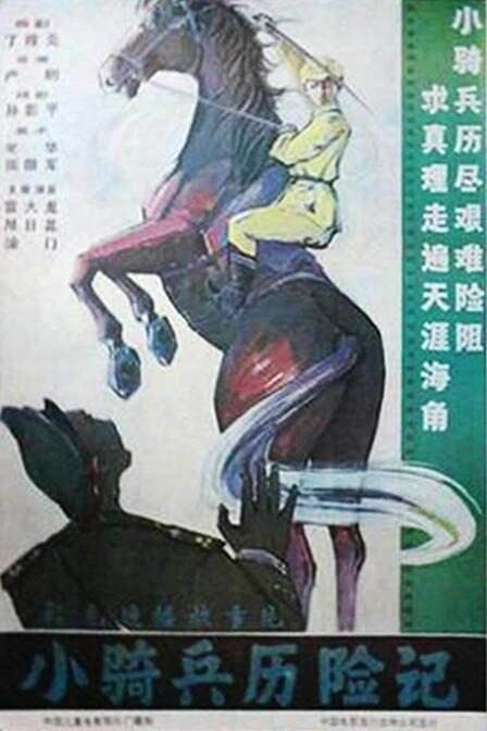 Xiao qi bing li xian ji ((1988))