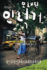 My Barefoot Friend: The Story of Shallim and His Old Rickshaw Poster