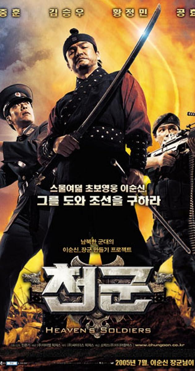 Image Cheon gun