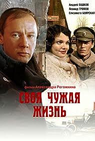Svoya chuzhaya zhizn (2005)