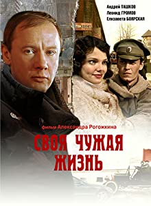 Sites download dvd movies Svoya chuzhaya zhizn by none [640x960]