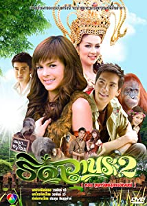 Movie direct link downloads Thida Wanorn 2: Jungle girls 2 by none [WEB-DL]